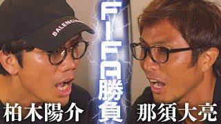 先日浦和レッズの柏木陽介選手とコラボで、ゲーム対決をして来ました! ...