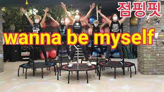 점핑피트니스 /점핑안무 / 마마무 mamamoo - wanna be myself