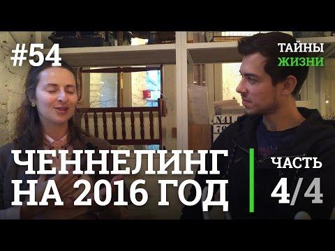 Ченнелинг прогноз на 2016 год для России — Валерия Бондаренко | Тайны Жизни #54 ч.4/4