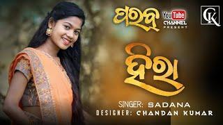 A HIRA || Singer - SADANA || Koraputia Desia Song || PARAB || KORAPUT REVIEW