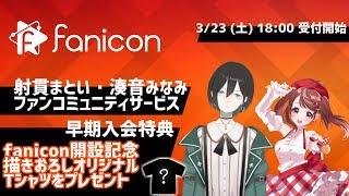 [LIVE] 【fanicon】ファンコミュニティ設立するよ、たくさん遊ぼう【VTuber】