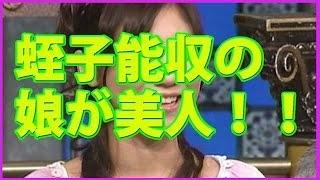 蛭子能収さんの娘が 「美人だ」などと話題になりました。 チャンネル登...