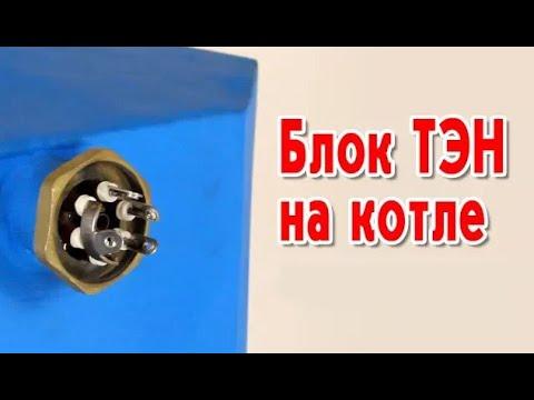 Как подключить тэны на котле купер
