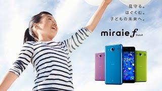 miraie fの商品説明ビデオ。 製品の詳細はこちらをご覧ください。 http:...