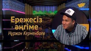«Ережесіз әңгіме». Нұржан Керменбаев жұбайы, енесі туралы