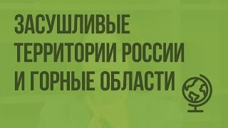 Засушливые территории России и горные области. Видеоурок по географии 8 класс