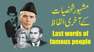 last words of famous people in Urdu Hindi, what famous people said before dying Urdu Hindi