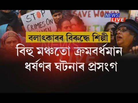 Barsharani Bishaya, Kalpana Patowary express concern over rising rapes thumbnail