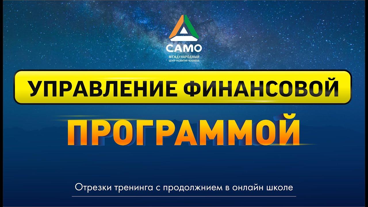УПРАВЛЕНИЕ ФИНАНСОВОЙ ПРОГРАММОЙ [отрывок тренинга] Саидмурод Давлатов