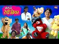 छोटी का टेडी बेयर   CHOTI KA TEDDY BEAR   Khandesh Hindi Comedy   Chotu Comedy   Choti Comedy Video