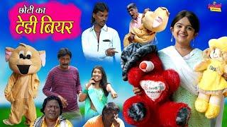 छोटी का टेडी बेयर | CHOTI KA TEDDY BEAR | Khandesh Hindi Comedy | Chotu Comedy | Choti Comedy Video