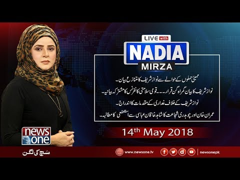 Live With Nadia Mirza | 14-May-2018 | News One