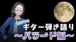 [LIVE] 【LIVE】音羽雫のギター弾き語り〜バラード編〜