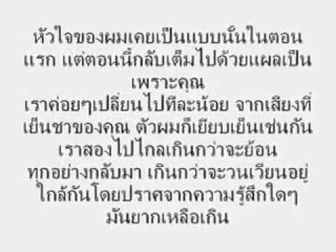GDragon - 결국 Without You - แปล