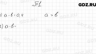 № 1 - Алгебра 9 класс Мерзляк