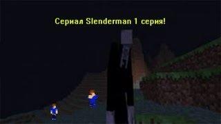 Minecraft сериал:Slenderman 1 серия