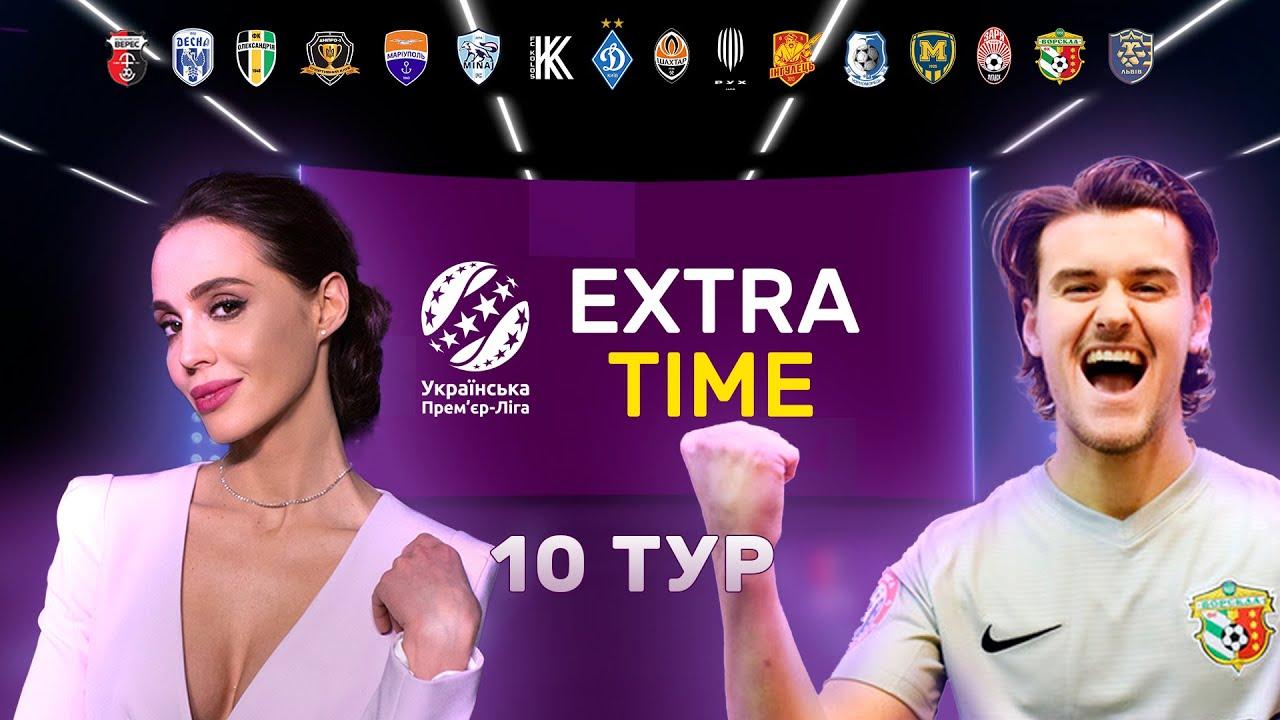 Download Динамо – Шахтар: емоції класичного, Тілль вийшов в лідери УПЛ, нестримна Зоря / EXTRA TIME