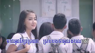 មេឃកំពុងភ្លៀងហើយ | Mek Kom Pong Pleang Hery Karaoke