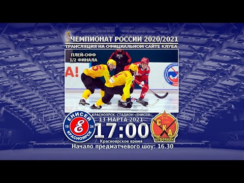 Трансляция матча 1/2 финала 2021. ХК «Енисей» - ХК «СКА-Нефтяник»