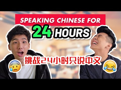 SPEAKING ONLY CHINESE TO EACH OTHER FOR 24 HOURS! 挑战24小时只说中文