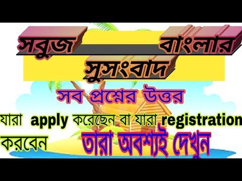 sabuj bangla rural welfare society, training,permanent or not,Salary,online new registration srws