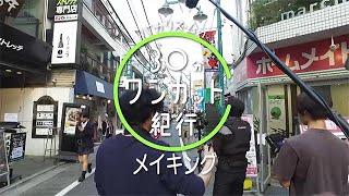世田谷区「三軒茶屋」 2019年5月31日(金) 深夜0時放送! オシャレなお...
