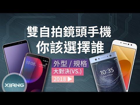 U11 EYEs vs A8+ 2018 vs XA2 Ultra vs ZF4 Selfie Pro - 你該選擇誰? | 大對決#26【小翔 XIANG】