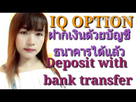 IQ OPTION ฝากเงินด้วยบัญชีธนาคารได้แล้ว Deposit with bank transfer By Mukky 2017
