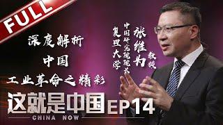 【Full】《这就是中国》第14期:了解中国工业革命轨迹 讲述实现中国奇迹的关键要素 张维为深度解析震撼世界的中国工业革命【东方卫视官方高清】