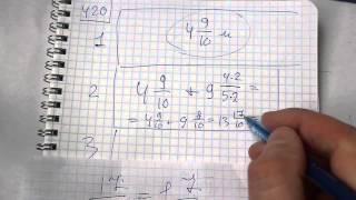 Задача №420. Математика 6 класс Виленкин.