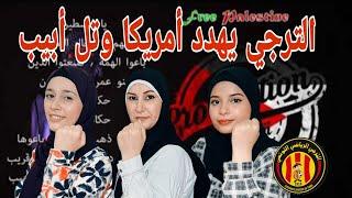 ردة فعل حرائر غزة 🇵🇸 على أغنية  فريق الترجي التونسي 🇹🇳 حكام العرب خونة أبناء الترجي نبض الأمة