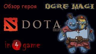 видео История Ogre Magi