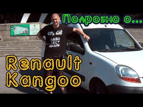Вся правда про Renault Kangoo (Рено Кангу)