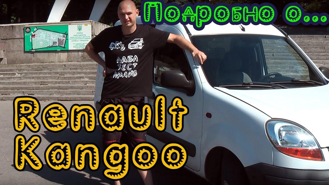 Каталог объявлений о продаже renault kangoo в днепропетровске на сайте rst. Если вы хотите продать или купить renault kangoo в днепропетровске, заходите на сайт rst. Ua.