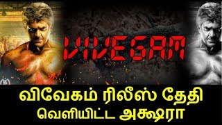 #vivegam movie release date : Announced by akshara | shock fans !! | FLIXWOOD