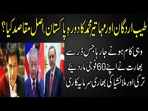 The Purpose Behind The Tyeb Erdogan and Mahathir Mohamad visit of Pakistan