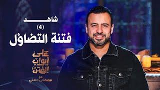 4- فتنة التضاؤل - على أبواب الفتن - مصطفى حسني - EPS 4 - Ala Abwab El-Fetan -Mustafa Hosny