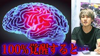 人間の脳は10%しか使われていなかった…【都市伝説】