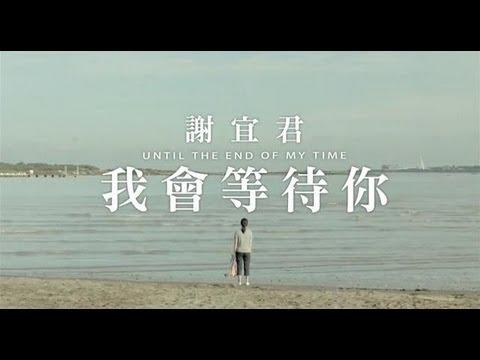 【首播】謝宜君-我會等待你(官方完整版 微電影) HD  【民視八點檔『風水世家』片尾曲】