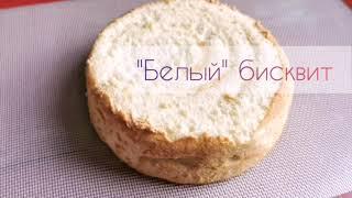 """White"" biscuit \ ""Белый"" бисквит"