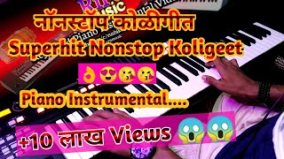 Mi Hay Koli Nonstop koligeet | सुपरहिट नॉनस्टॉप कोळीगीत | Superhit Koli Songs | Piano Instrumental