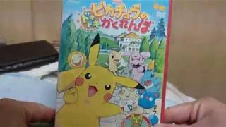 ポケモン短編映画DVD 2001「ピカチュウとドキドキかくれんぼ」をAmazonで購入したので紹介!!