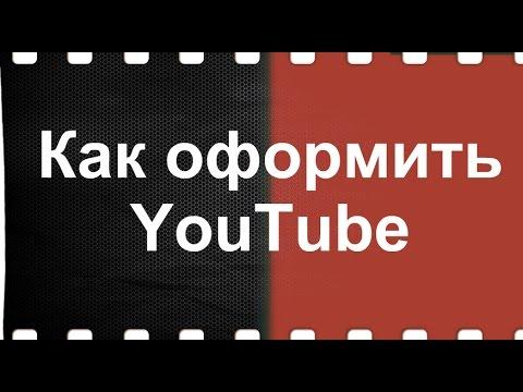 Ютуб главная страница — Ютуб видео
