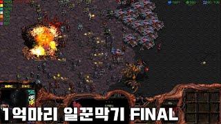 스타크래프트 리마스터 유즈맵 [ 1억마리 일꾼막기 FINAL  - Starcraft Remastered us…