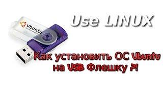 Как установить ОC (Ubuntu) на USB Флешку ?!