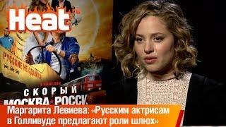 Маргарита Левиева: «Русским актрисам в Голливуде предлагают роли шлюх и проституток»