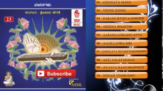 Kannada Devotional Songs | Kannada Bhakti Songs |  Belagu Katthaleya Nungi