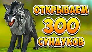 СТРИМ! ОТКРЫВАЕМ 300 СУНДУКОВ WILDCRAFT Симулятор Волка