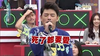 2015.04.21大學生了沒完整版 大學生高音王