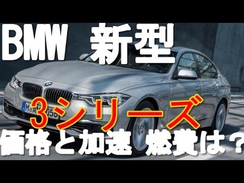 BMW bmw 3シリーズ 燃費 : youtube.com